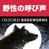 英語で野性の呼び声「The Call of the Wild」iPhone版:英語タウンのオックスフォード・ブックワームズ・スーパーリーダー THE OXFORD BOOKWORMS LIBRARY レベル3